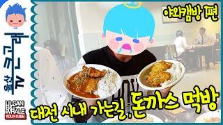 getlinkyoutube.com-[고래패밀리 야외캠방] 1편: 대전 시내 가는길, 돈까스 먹방