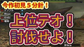 getlinkyoutube.com-【モンスターハンターX】 マル秘テク! 上位テオ・テスカトル初対決!