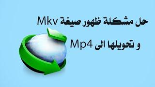 getlinkyoutube.com-حل مشكلة ظهور mkv بدل من mp4 عند التحميل ببرنامج داونلود منجر | الحلقة 156