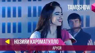 getlinkyoutube.com-Нозияи Кароматулло - Аруси | Noziya Karomatullo - Arusi