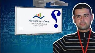 getlinkyoutube.com-لماذ موقع الرياضيات لكل المستويات ؟ وكيف استعمله؟ Comment utiliser Mathsaways.com