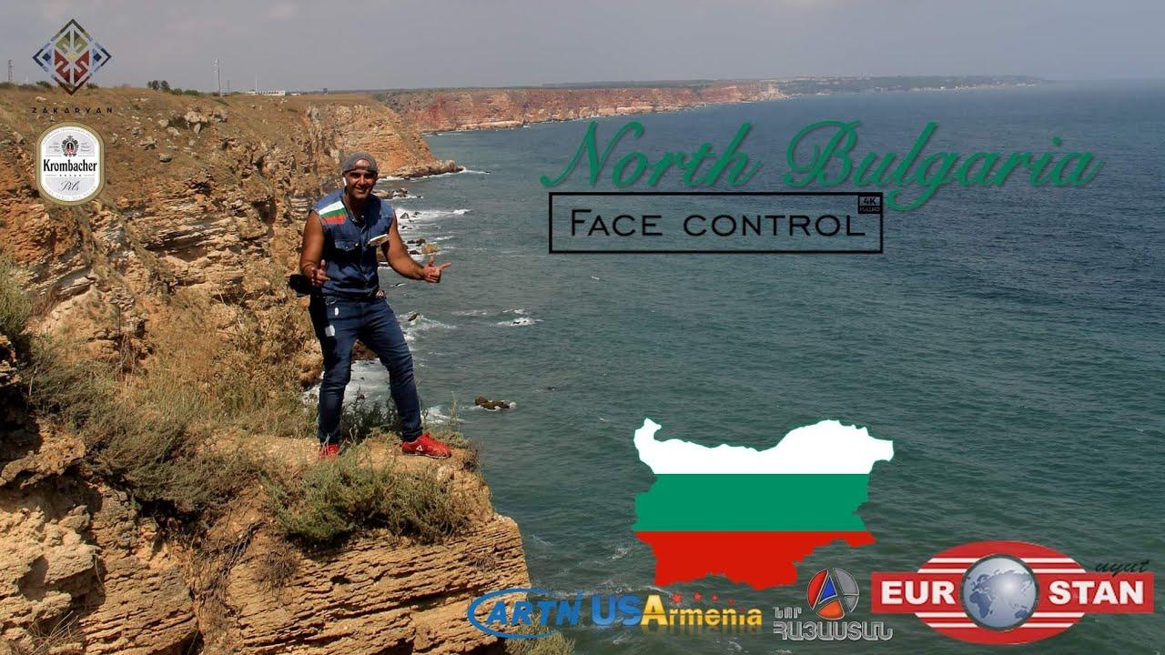 """""""Face Control"""" - ը Հյուսիսային Բուլղարիայում"""