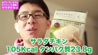 getlinkyoutube.com-食べても太らない!?セブンイレブンのサラダチキンが大人気!ダイエットに最適だ!