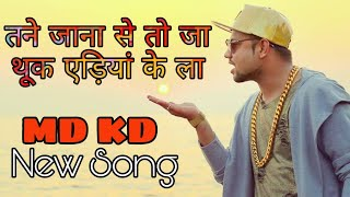 Party Vs Jaan MD KD New Leaked Song 2018 MD KD Live Show Gharaunda Karnal