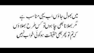 getlinkyoutube.com-Main Bhool Jaaon Ab Yehi Munasib Hai - Urdu Poetry - Hindi Poetry