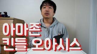 getlinkyoutube.com-아마존 킨들 오아시스 리뷰