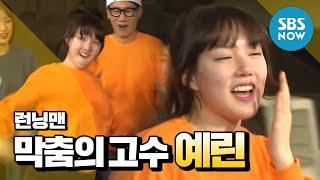 getlinkyoutube.com-SBS [런닝맨] - 막춤의 고수 등장, '여자친구' 예린