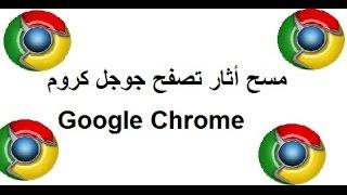 getlinkyoutube.com-مسح اثار التصفح لجوجل كروم بدون اي برامج و في اقل من 3 ثواني Google Chrome