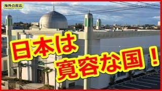 getlinkyoutube.com-【海外の反応】日本最大級のモスクの完成が海外で話題に「日本は全ての宗教を受け入れる」