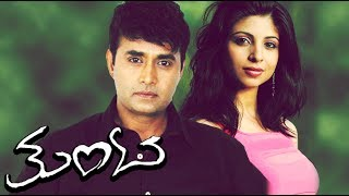 Thunta  ತುಂಟ 2005 | Full Length Kannada Movie | Feat. Eshwar, Ektha Kosla