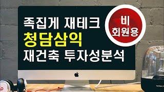 getlinkyoutube.com-[재테크/부동산강의] 쪽집게 분석 청담동 삼익 재건축 아파트 투자성 정밀분석(비회원용)