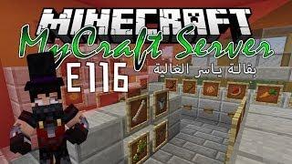 getlinkyoutube.com-Minecraft: MyCraft Server S2E116 - ماين كرافت #ماي_كرافت : بقالة ياسر