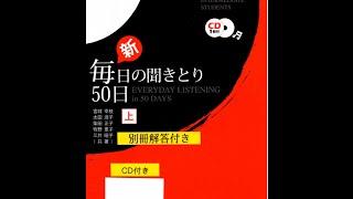 getlinkyoutube.com-Luyện nghe tiếng nhật 毎日の聞きとり50日上中級日本語音声教材 N2