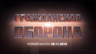 getlinkyoutube.com-Гражданская оборона – выпуск от 29.11.16