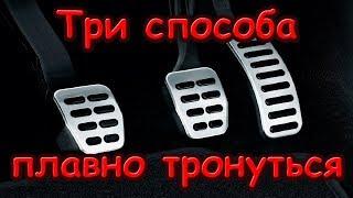 getlinkyoutube.com-Как правильно трогаться на механической коробке передач.How To Drive A Manual car.