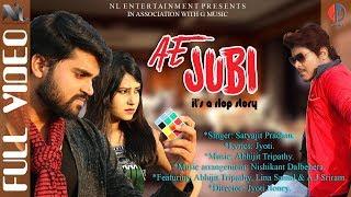 Ae Jubi | Satyajit Pradhan | Abhijit Tripathy | Lina Samal | A J Sriram | Official Video | G Music.