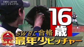 最年少16歳がトライアウト合格|吉澤一希投手|SWBCJAPANクラブ軟式野球日本代表