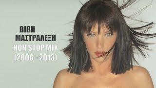 getlinkyoutube.com-Βιβή Μαστραλέξη - Non Stop Mix | Vivi Mastralexi - Non Stop Mix (2006 - 2013)
