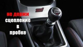 getlinkyoutube.com-5 вещей которые НИКОГДА нельзя делать с Механической коробкой передач!