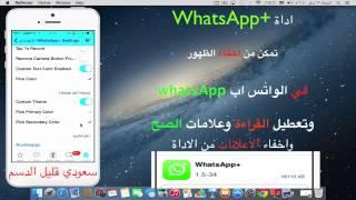 اداة + WhatsApp تمكن من اخفاء الظهورفي الواتس اب وتعطيل القراءة وعلامات الصح وخفاء الاعلانات