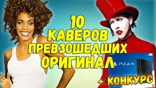 getlinkyoutube.com-10 ПЕСЕН КАВЕРОВ ЛУЧШЕ ОРИГИНАЛА. РОЗЫГРЫШ PS4