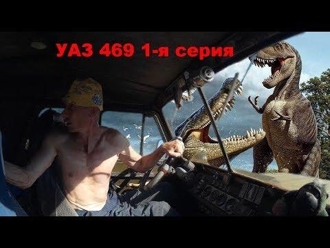 УАЗ 469 это Вам не НИВА. Подготовка к Off-Road. Ремонт Кузова. Покраска из Баллона УАЗ 1с