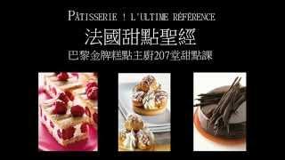 getlinkyoutube.com-法國甜點聖經:巴黎金牌糕點主廚207堂甜點課(限量典藏版)(精裝)