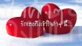 มอบให้แฟนสุดที่รัก - Valentine's Day
