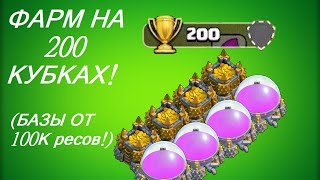 getlinkyoutube.com-Clash of Clans - Фарм на 200 Кубках!!?