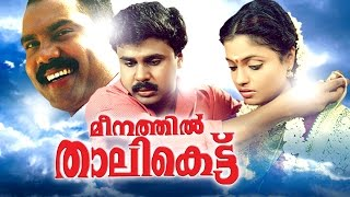 getlinkyoutube.com-Meenathil Thalikettu Full Movie | Malayalam Comedy Movies | Dileep Comedy Malayalam Full Movie 2016