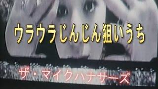 getlinkyoutube.com-ウラウラじんじん狙いうち (カラオケ) ザ・マイクハナサーズ