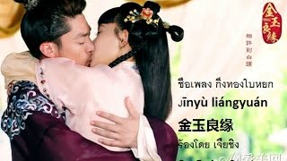 getlinkyoutube.com-กิ่งทองใบหยก Jīnyù liángyuán金玉良缘 Verหญิง เนื้อเพลงไทยคำแปล Ost คู่วุ่นชุลมุนรัก Perfect Couple
