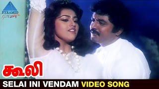 Coolie Tamil Movie Songs | Selai Ini Vendam Video Song | Sarathkumar | Meena | Pyramid Glitz Music