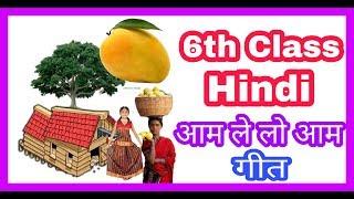 6th Class Hindi Aam le lo aam Poem l आम ले लो आम गीत by E learn