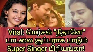 Viral: Super Singer Priyanka Singing Mersal Neethane Song