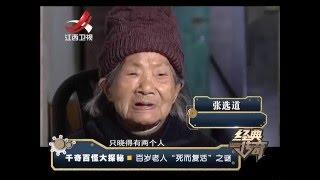"""getlinkyoutube.com-20160107 经典传奇 百岁老人""""死而复活""""之谜 农村老人算准时间断气"""