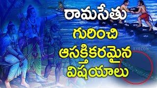 getlinkyoutube.com-రామసేతు గురించి ఆసక్తికరమైన విషయాలు    Unknown Facts about Ram Setu  behind the floating stones