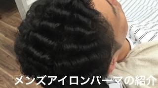 getlinkyoutube.com-【髪型 メンズ】アイロンパーマ(七三分け風、ツーブロ)紹介