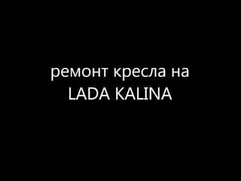 Не двигается сиденье Калина, Приора, ВАЗ. Ремонт сиденья Калина.