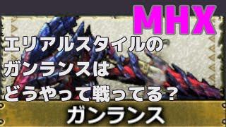 getlinkyoutube.com-【MHX】エリアルスタイルのガンランスはどうやって戦ってる?【モンハンクロス】