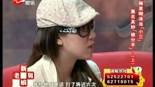 getlinkyoutube.com-新老娘舅20130421:稀里糊涂当小三 莫名其妙被分手(上)