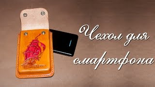 getlinkyoutube.com-Чехол для большого телефона. Алые паруса. Case for the big phone. Crimson sails