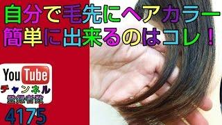 getlinkyoutube.com-自分で毛先にグラデーションカラーの仕方・簡単ロングのオシャレなヘアカラー