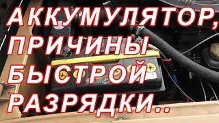 getlinkyoutube.com-8.11 АККУМУЛЯТОР, ПРИЧИНЫ БЫСТРОЙ РАЗРЯДКИ.