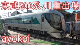 getlinkyoutube.com-東武新型特急500系 Revaty 甲種輸送 川崎重工出場 【4K】