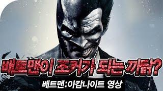 getlinkyoutube.com-배트맨이 조커가 되는 까닭 | 배트맨 아캄나이트 | - by조마문 ( Batman Arkham Knight , 배트맨 아캄나이트 PS4 , Dark Knight )