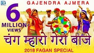 गजेंद्र अजमेरा का पहला देसी फागुण गीत 2018   चंग म्हारो गेरो बाजे   Full Video   New Rajasthani Song