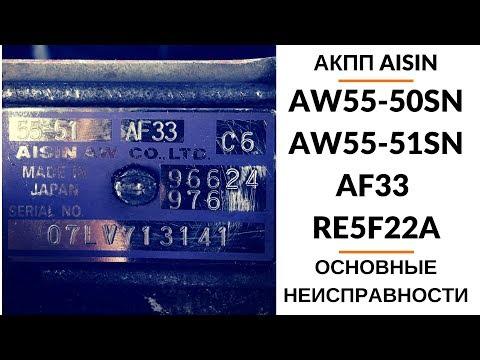 5-ступ. АКПП Aisin AW55-51SN