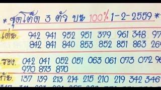 getlinkyoutube.com-เลขเด็ดงวดนี้ ชุดโต๊ด 3 ตัวบน 100% งวดวันที่ 1 ก.พ.59