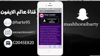getlinkyoutube.com-تطبيق  Mojo شبيه السيديا قام احد المطورين بصنع تطبيق يشبه السيديا تمام